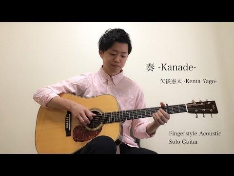 ? Kanade / ???? Kenta Yago?Fingerstyle Solo Guitar?