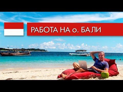 Поездка в Амед. Остров Бали.из YouTube · Длительность: 5 мин5 с