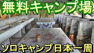 【無料キャンプ】川原大池公園キャンプ場(長崎県長崎市) thumbnail