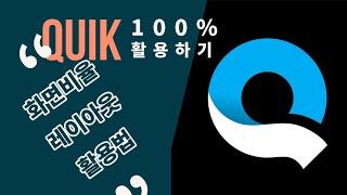 Quik 퀵 100% 활용하기_화면비율 레이아웃 조정하…