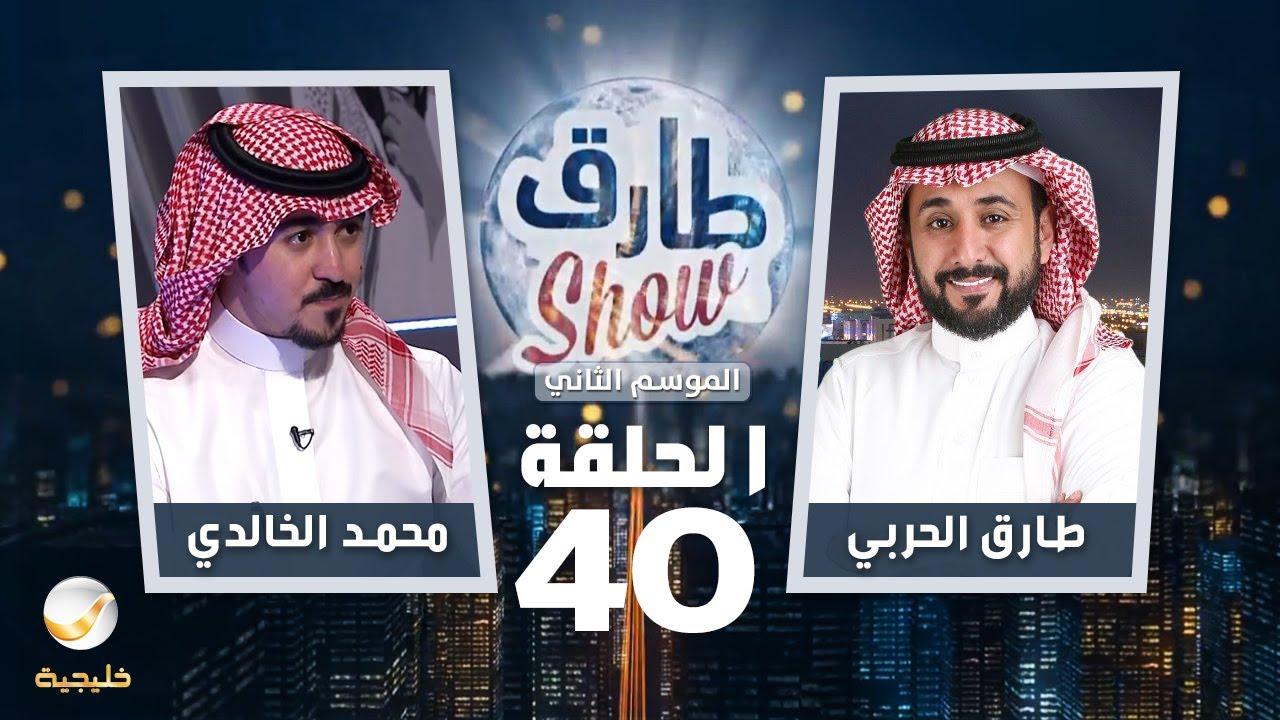 برنامج طارق شو الموسم الثاني الحلقة 40 - ضيف الحلقة محمد الخالدي