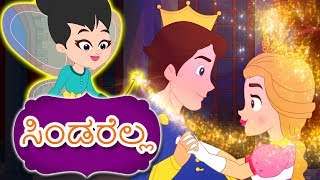 ಸಿಂಡರೆಲ್ಲ Cinderella In Kannada | Kannada Fairy Tales | Kannada Kathegalu | Kannada Stories