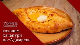Хачапури по Аджарски от шеф-повара ресторана «Горец»