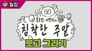 【침착맨X주호민】 '침착한 주말' 로고 그리기