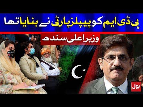 CM Sindh Murad Ali Shah media talk on PDM
