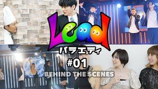 TOKYO MX「Leadバラエティ(仮)」#01 Making