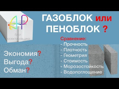 Пеноблок или газоблок  Пенобетон или газобетон  Отличия  Сравнение  Разница  Что лучше