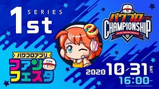 10/31(土)16時~パワプロアプリ ファンフェスタ /パワチャン 予選大会 1stシリーズ