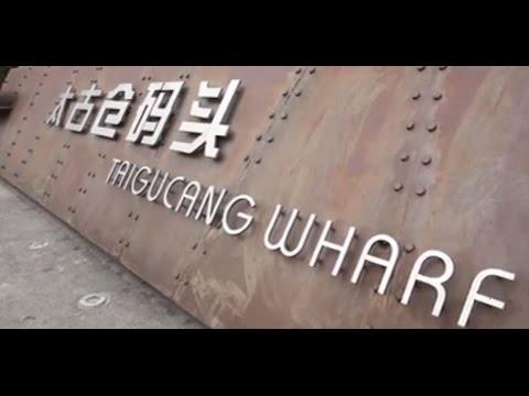 Taigucang Wharf | Guangzhou