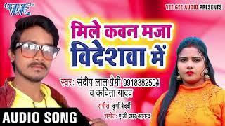 धोबी गीत II #Sandeep Lal Premi, Kavita Yadav I  मिले कवन मजा विदेशवा में I Bhojpuri Hit 2020 Song