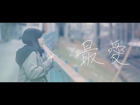 ワヅカ  「最愛」  【MV】