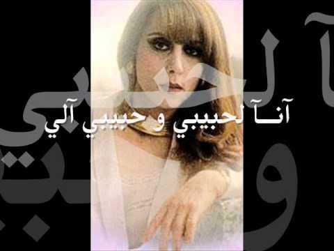 Fairuz Ana La Habibi أنا لحبيبي Lyrics English Translation
