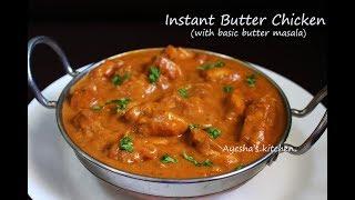 Perfect Butter chicken recipe / ബട്ടർ ചിക്കൻ