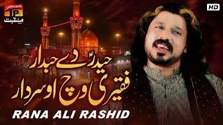 Haider De Hubdar Faqiri Vich O Sardar   Rana Ali Rashid   TP Manqabat