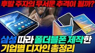 후발 주자의 무서운 추격이 될까? 삼성따라 폴더블폰 제작한 기업별 디자인 총정리ㅣthe foldable phones[ENG SUB]