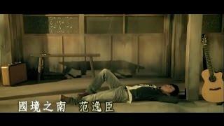 范逸臣VAN《 國境之南》MV---豐華唱片官方版