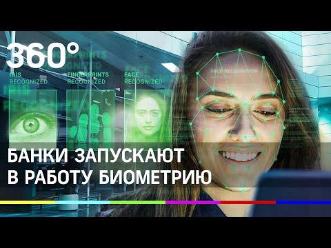 Миллионы биометрических данных россиян банки запускают в работу