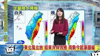 20171015中天新聞 【氣象】 共伴效應強 昨東南部達超大豪雨等級