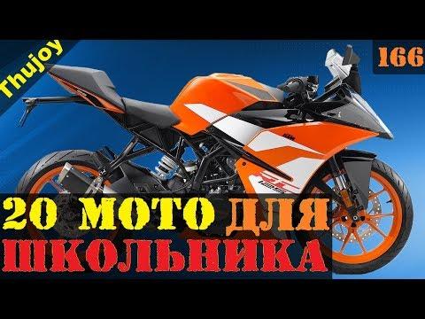 20 мотоциклов ДЛЯ ШКОЛЬНИКА и новичка - Видео приколы ржачные до слез