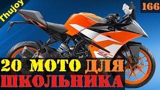 20 мотоциклов ДЛЯ ШКОЛЬНИКА и новичка