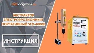 Инструкция и обзор: Экстрактор электроэрозионный портативный SFX-4000B для удаления болтов, метчиков