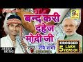 2017 New Dahej Pratha Song    Band Kari Dahej Modi Ji    Singer Ravi Sharma Songs