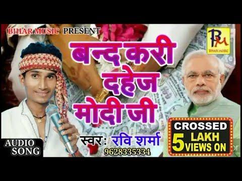 2017 New Dahej Pratha Song || Band Kari Dahej Modi Ji || Singer Ravi Sharma Songs
