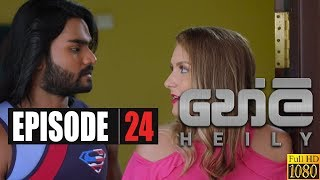Heily | Episode 24 03rd January 2020 Thumbnail