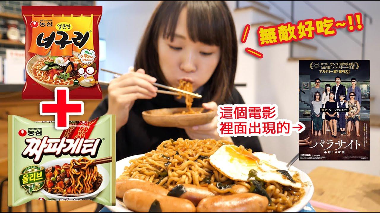 在網路上大家都在做的奇跡組合韓國泡麵!我也要做做看~【電影Parasite 짜파구리】