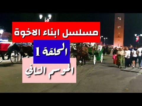 مسلسل أبناء الاخوة الحلقة 1 الموسم الثاني رسميا موعد العرض