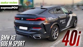 Экспресс POV тест-драйв BMW X6 G06 40i xDrive M-Sport