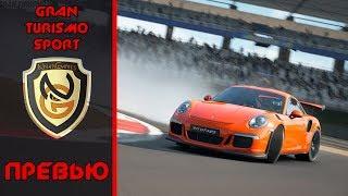 Превью игры Gran Turismo Sport