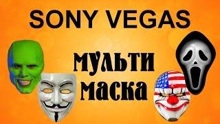 Мульти маска в Sony Vegas. Режим комбинирования дорожек. Уроки видеомонтажа