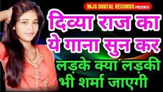 दिव्या राज का ये गाना आप अकेले मे ही सुने नही तो पछताना परेगा Divya Raj Power Milat Naikhe Bhatar Me