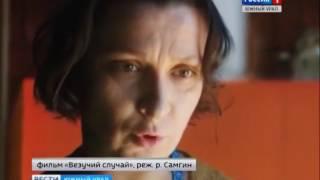 Россия 1: Премьера фильма «Везучий случай» в СИНЕМА ПАРК Челябинск