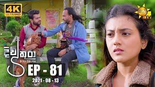 Divithura - දිවිතුරා | Episode 81 | 2021-08-13 Thumbnail