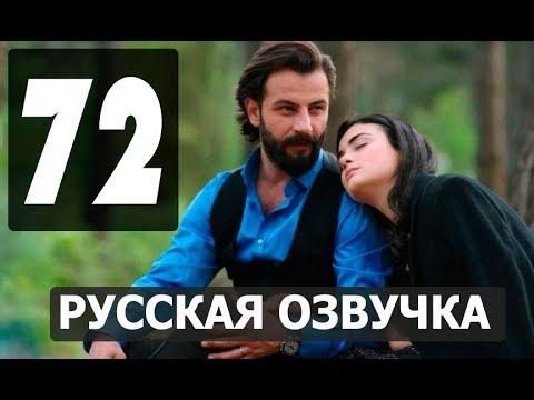 КЛЯТВА 72СЕРИЯ РУССКАЯ ОЗВУЧКА