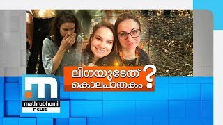 Liga Strangled To Death, Says Forensic Doctor| Mathrubhumi News
