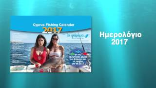 Cyprus Fishing Calendar 2017!