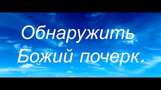 Обнаружить Божий почерк.  Евангелие от Матфея 15:29-39. Савчак Василий Иванович