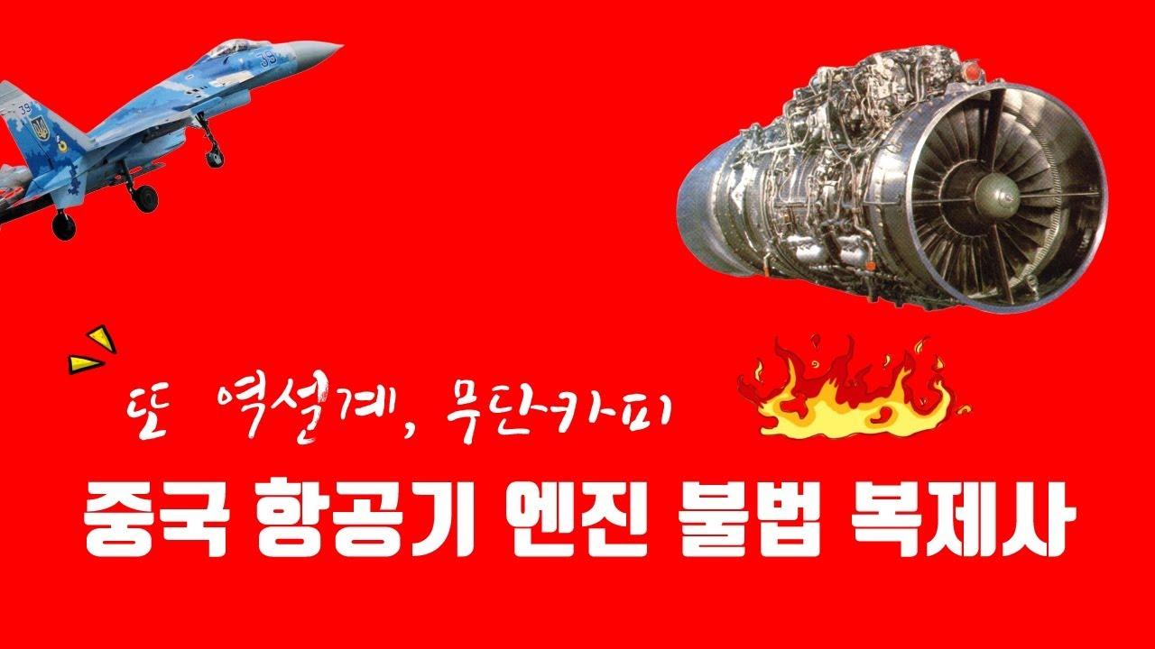 중국! 항공기 터보펜 엔진 불법복제사 (군사무기)