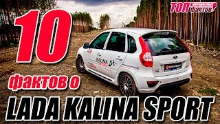 10 фактов о Lada Kalina Sport. Покупать или нет?