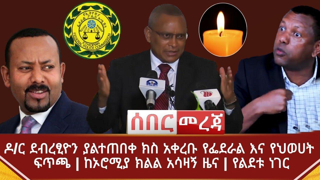 Ethiopia ሰበር - ዶ/ር ደብረፂዮን ያልተጠበቀ ክስ አቀረቡ የፌደራል እና የህወሀት ፍጥጫ |ከኦሮሚያ አሳዛኝ ዜና | የልደቱ ነገር| Abel Birhanu