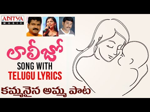 Laali Jo Full Song With Telugu Lyrics | Tholiparichayam Songs | Chandrabose | Chinmayi | Indraganti