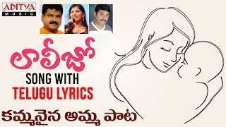 laali jo full song with telugu lyrics tholiparichayam songs chandrabose chinmayi indraganti