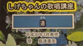 「「道」しげちゃんの歌唱レッスン講座/島津亜矢・平成30年3月発売