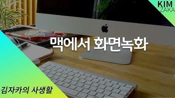 유튜브초보) 맥/맥북 화면녹화하는법 [따로 프로그램 설치없이 간단하게 끝내기]
