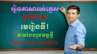 មេរៀនទី1 រៀនភាសាអង់គ្លេសថ្នាក់ដំបូង សម្រាប់អ្នកមិនទាន់ចេះសោះ  Learn Englis Pronunciation