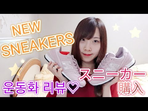 Unboxing New Sneakers![New Balance][Jane's Cookie Days][ENG, KRN SUB]