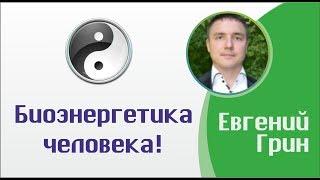 Евгений Грин - Эзотерика для начинающих: Биоэнергетика человека!